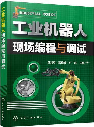 工业机器人现场编程与调试