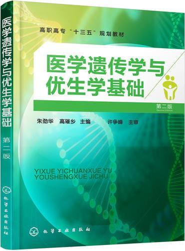 医学遗传学与优生学基础(朱劲华)(第二版)