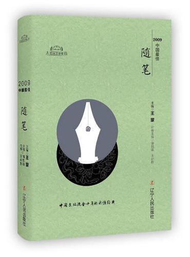 2009中国最佳随笔