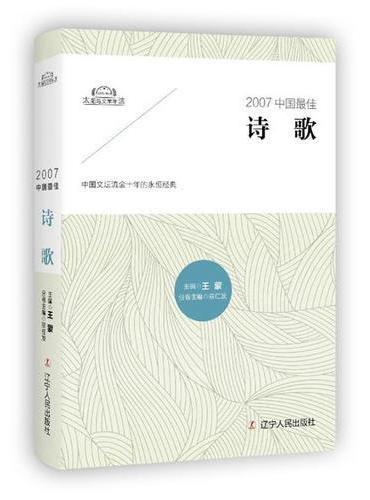 2007中国最佳诗歌