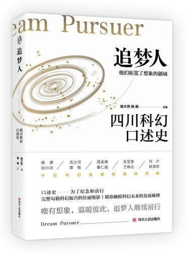 追梦人:四川科幻口述史
