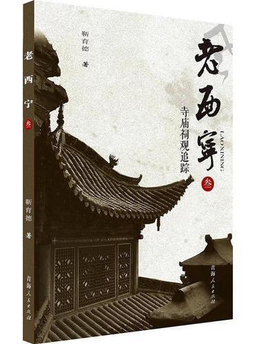 老西宁叁.寺庙祠观追踪