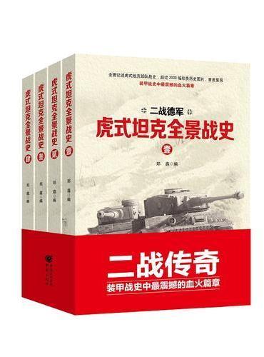 虎式坦克全景战史(全4卷)