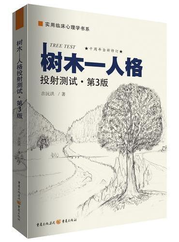 树木-人格投射测试(第3版)