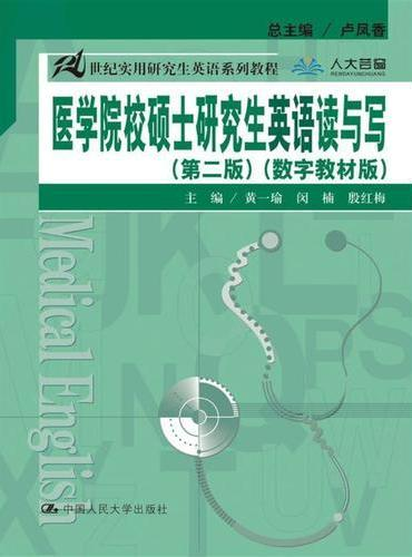 医学院校硕士研究生英语读与写(第二版)(数字教材版)(21世纪实用研究生英语系列教程)