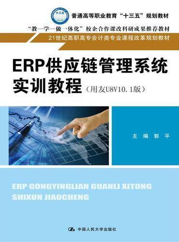 ERP供应链管理系统实训教程(用友U8V10.1版)(21世纪高职高专会计类专业课程改革规划教材)
