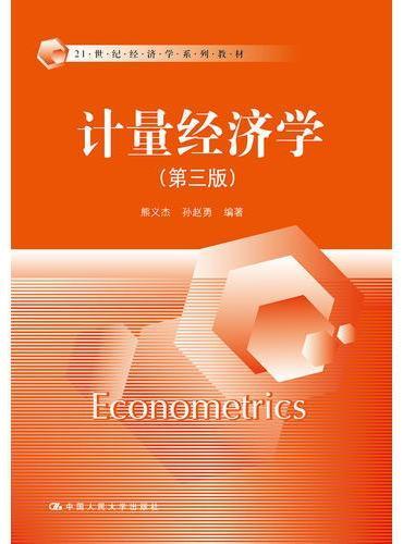 计量经济学(第三版)(21世纪经济学系列教材)