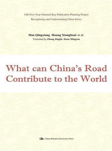 """中国道路能为世界贡献什么(英文版)(""""认识中国·了解中国""""书系;""""十三五""""国家重点出版物出版规划项目)"""