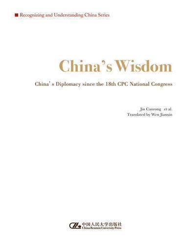"""中国智慧:十八大以来中国外交(英文版)(""""认识中国·了解中国""""书系;""""十三五""""国家重点出版物出版规划项目)"""