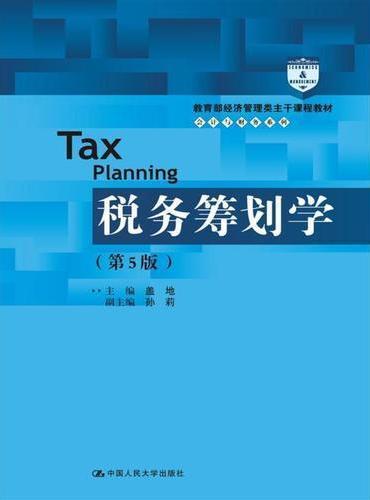 税务筹划学(第5版)(教育部经济管理类主干课程教材·会计与财务系列)