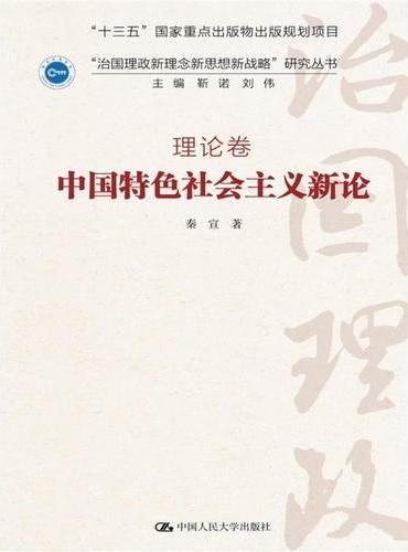 """中国特色社会主义新论(""""治国理政新理念新思想新战略""""研究丛书;理论卷)"""