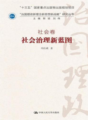 """社会治理新蓝图(""""治国理政新理念新思想新战略""""研究丛书;社会卷 )"""