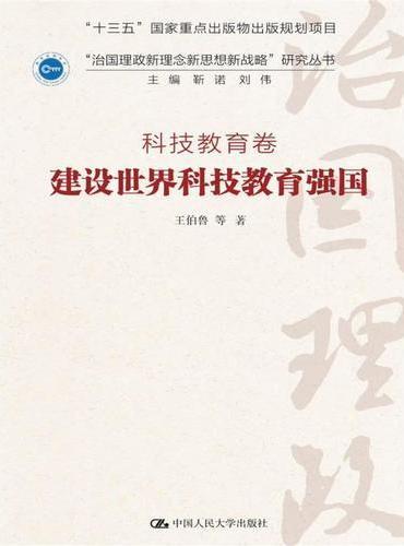 """建设世界科技教育强国(""""治国理政新理念新思想新战略""""研究丛书;科技教育卷 )"""