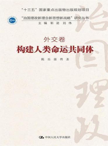 """构建人类命运共同体( """"治国理政新理念新思想新战略""""研究丛书;外交卷)"""