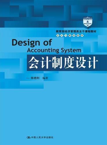 会计制度设计(教育部经济管理类主干课程教材·会计与财务系列)