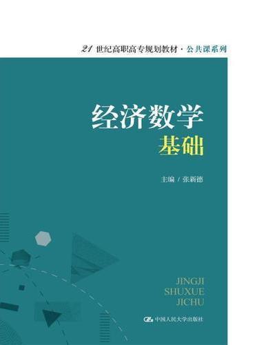经济数学基础(21世纪高职高专规划教材·公共课系列)