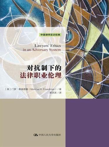 对抗制下的法律职业伦理(中国律师实训经典)