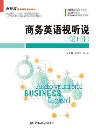 商务英语视听说(第1册)(新视界商务英语系列教材)