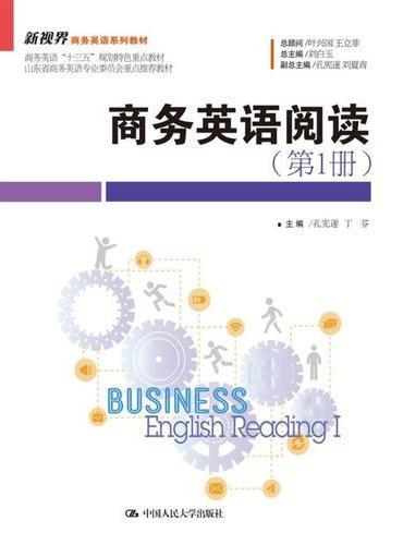 商务英语阅读(第1册)(新视界商务英语系列教材)