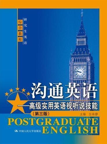 沟通英语——高级实用英语视听说技能(第三版)(研究生英语综合教程)