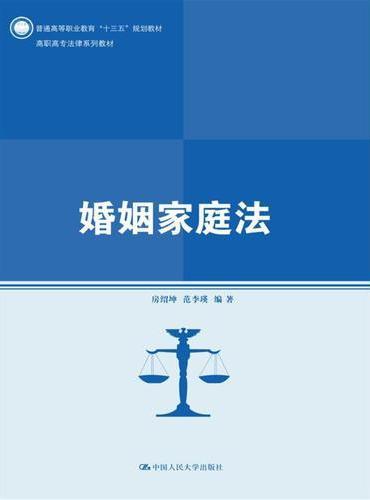 婚姻家庭法(高职高专法律系列教材)