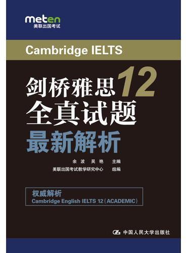 剑桥雅思12全真试题最新解析