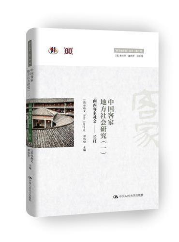 """中国客家地方社会研究(一)·闽西客家社会——长汀(""""跨文化研究""""丛书(第二辑))"""