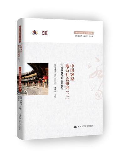"""中国客家地方社会研究(三)·江西客家与非客的社会(""""跨文化研究""""丛书(第二辑))"""