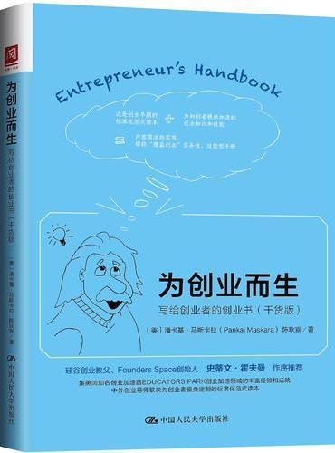 为创业而生:写给创业者的创业书(干货版)
