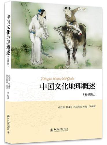 中国文化地理概述(第4版)