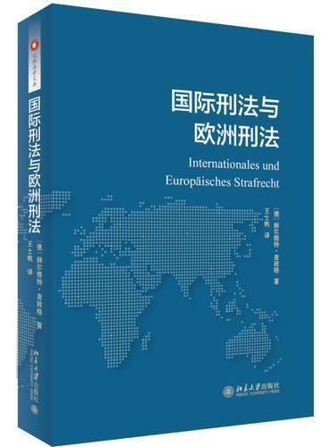 国际刑法与欧洲刑法