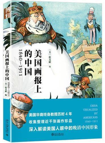 美国画报上的中国:1840—1911