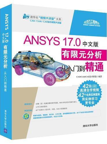 ANSYS 17.0中文版有限元分析从入门到精通