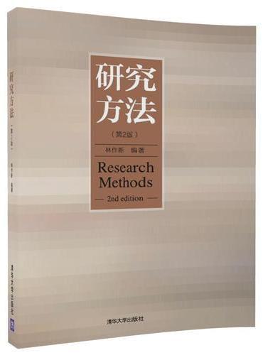 研究方法(第2版)