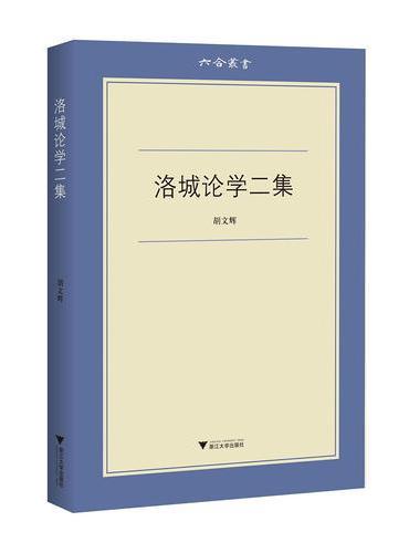 洛城论学二集 六合丛书