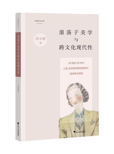 浪荡子美学与跨文化现代性:20世纪30年代上海、东京及巴黎的浪荡子、漫游者与译者  启真学术文库