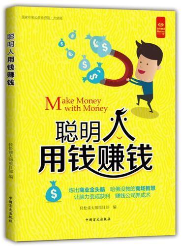 """聪明人用钱赚钱(""""好书精读""""系列)"""