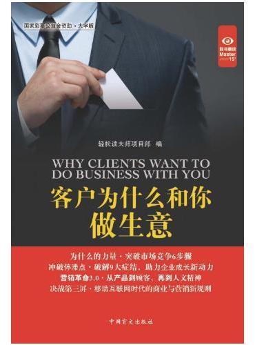 """客户为什么和你做生意(""""好书精读""""系列)"""