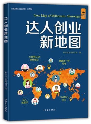 """达人创业新地图(""""好书精读""""系列)"""
