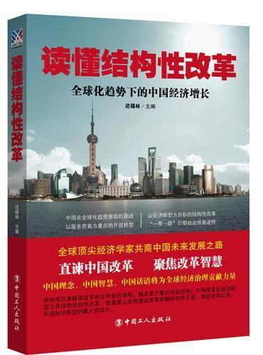 读懂结构性改革 : 全球化趋势下的中国经济增长