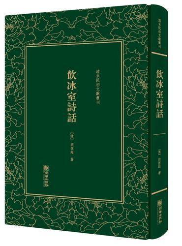 饮冰室诗话——清末民初文献丛刊