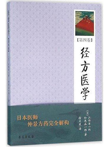 经方医学 (第4卷)  【日本医师仲景方药完全解构】