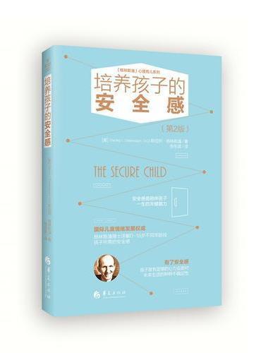 培养孩子的安全感(第二版)