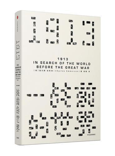 见识丛书·1913,一战前的世界