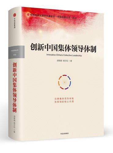 创新中国集体领导体制