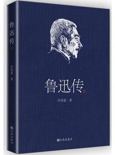鲁迅传(许寿裳版领读经典)
