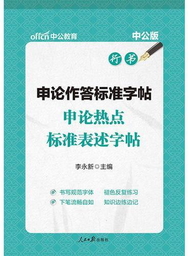 中公申论作答标准字帖申论热点标准表述字帖