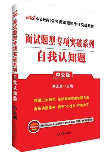 公务员面试考试用书中公2018面试题型专项突破系列自我认知题