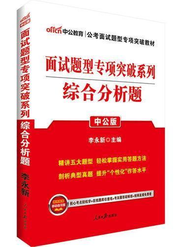 公务员面试考试用书中公2018面试题型专项突破系列综合分析题