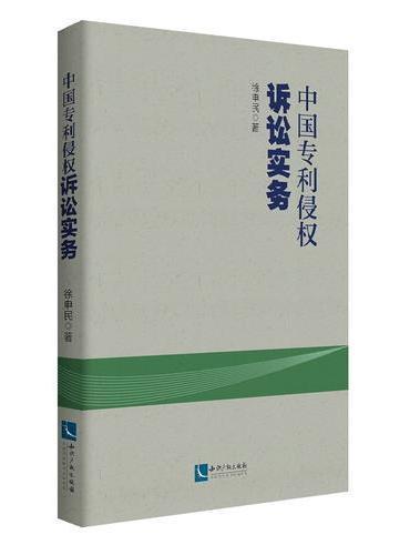 中国专利侵权诉讼实务